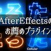 AfterEffectsの無料プラグインSaberを全力でお薦めしたい