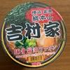 横浜家系総本山吉村家豚骨醤油ラーメン(カップラーメンシリーズ)