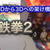 2Dから3Dへの架け橋 鉄拳2