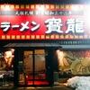 「生姜醤油ラーメン」寳龍松任店