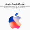 iPhone Xって何?Apple社のスペシャルイベント直前、今の段階でリークされてる情報をまとめてみた