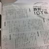【メディア掲載】 月刊私塾界 11月号発刊