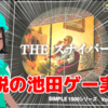 本日2月2日21時より!ミルダムで伝説の池田秀一ゲー『SIMPLE1500 THEスナイパー』を実況!