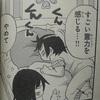 【小ネタ】みつばの枕はどんな匂い?【変態】