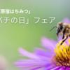 【コロンバンが「ミツバチの日」フェアを3月1日から開催】「原宿はちみつ」使用メニューや関連グッズ