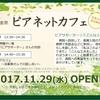 〈Information〉ピアネットカフェ開催です!(三重県鈴鹿市)