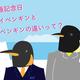 今日は南極の日!だからコウテイペンギンとキングペンギンの違いについて真面目にレクチャーします