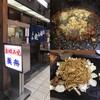 【阪急東通り商店街】美舟:美味しいお好み焼きと極太ソース焼きそばは不滅です!