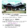 市民講座 重要文化財・松殿山荘