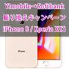 【12/24迄】Y!mobile→SoftbankにMNPでiPhone 8が月額5175円、諸費用無料!【ワイモバイル】【おとくケータイ.net】