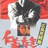 #20 「仁義なき戦い 広島死闘篇」