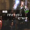 トンネルで吠えろ!パニックスタローン映画『デイライト』について【映画レビュー:★★★★】