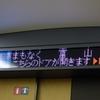 JR西日本30周年記念乗り放題きっぷのお話⑻ 実践編