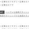 【コピペで楽々】どんなサイトにも馴染むシンプルなリンク強調ボタンカスタマイズ