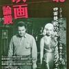 「唯一の映画化作品をめぐって 森下雨村の昭和七年」