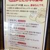 『博多ラーメン味の蔵 新門司店』 こってり尾道ラーメン