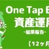 【12ヶ月経過】One Tap BUYで資産運用_+1925円