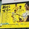 観戦記:明治安田生命J1リーグ・柏レイソル-川崎フロンターレ