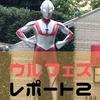 【ウルフェス】ウルトラマンフェスティバル2019レポート2【変身アイテム】