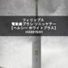 フィリップス 電動歯ブラシ ソニッケアー【ヘルシー ホワイトプラス】