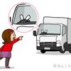 駐車中のトラックに謎のアレ!