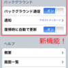 ibisMail ver.2.1.0  2大新機能!