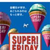 10月のソフトバンクのスーパーフライデー