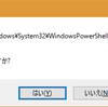 Windows 10 の PowerShell で Backspace の音を消す方法 + PowerShell のプロファイル