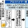 ビールの苦味、認知症予防…蓄積たんぱく質除去