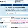 J-PlatPatの新機能、URLコピーボタン