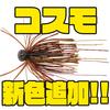 【ボトムアップ】樹脂タングステン採用スモラバ「コスモ」に新色追加!