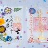 [兵庫]水堂須佐男神社の可愛すぎるお正月限定御朱印|大晦日と2019年初詣