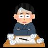 ブログが書けなくなる理由を考えて、それを生かしてブログを続ける