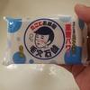 疲労臭にお悩みなら「毛穴撫子」石鹸を使いましょう