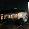 味の民芸 三鷹牟礼店 で夕食
