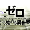 【ネタバレなし】「Re:ゼロから始める異世界生活」を見てくれ。絶対面白い。