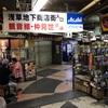 浅草地下商店街の巻