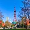 【秋の札幌2020】新千歳空港からのバス移動と色付く街並み