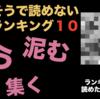 【難読漢字】読めたら天才!読めそうで読めない漢字ベスト10