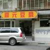 台北の旅3