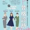 """""""日経WOMAN10月号""""に骨格診断Book付いてます♪"""