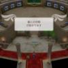 *197年*護り龍バグウェル、降臨!【其の弐】