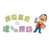 第3回『今週の渡辺篤史の建もの探訪見ましたか?』平成30年2月24日放送