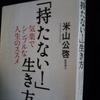 米山公啓さんの「持たない!」生き方 気楽でシンプルな人生のススメを読みました。