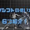 【スト5 攻略】Vシフトの使い方オススメ6選!