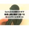 【7~8月毎週火曜は歌い放題】14万曲収録の家庭用Switchカラオケジョイサウンドのメリットデメリット【遅延】