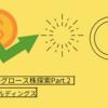 としのグロース株探索Part.2【(3539)JMホールディングス】