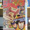 ミニファミコン「週刊少年ジャンプ創刊50周年記念バージョン」を購入してきた。