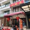 安くて美味しい中華料理店「七里香」@アソーク