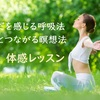 【受講者の声】自分を大切にして深くつながるための呼吸瞑想
